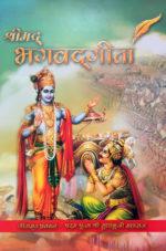 Bhagwad Geeta
