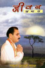 Jiwan Parbhat