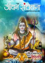 Jeevan Sanchetna February 2018-Vishwa Jagriti Mission-Sudhanshuji Maharaj-Publishing