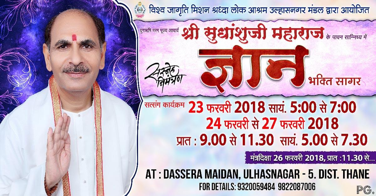 Virat Bhakti Satsang | Dussehra Maidan, Ulhasnagar, Dist  Thane