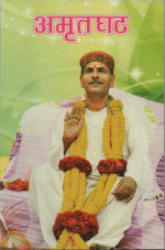 Amrit Ghat