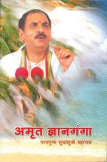 Amrit Gyan Ganga