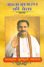 Atma Jagran ki Vela
