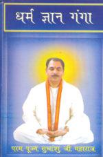 Dharam Gyan Ganga