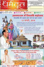 Dharmdoot February 2018-Vishwa Jagriti Mission-Sudhanshuji Maharaj