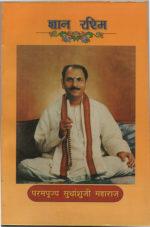 Gyan Rashmi
