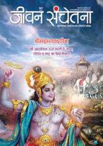 Jeevan Sanchetna March 2018-Sudhanshuji Maharaj-Vishwa Jagriti Mission