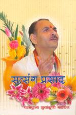 Satsang Prasad