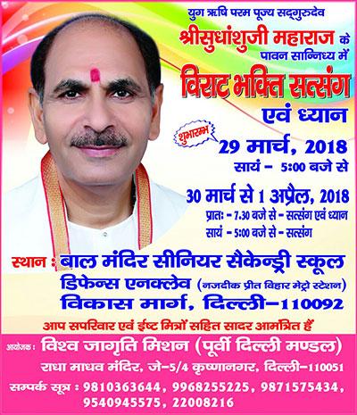Virat Bhakti Satsang Bal Mandir Senior Secondary School Delhi 29/03-01/04/18-Sudhanshuji Maharaj