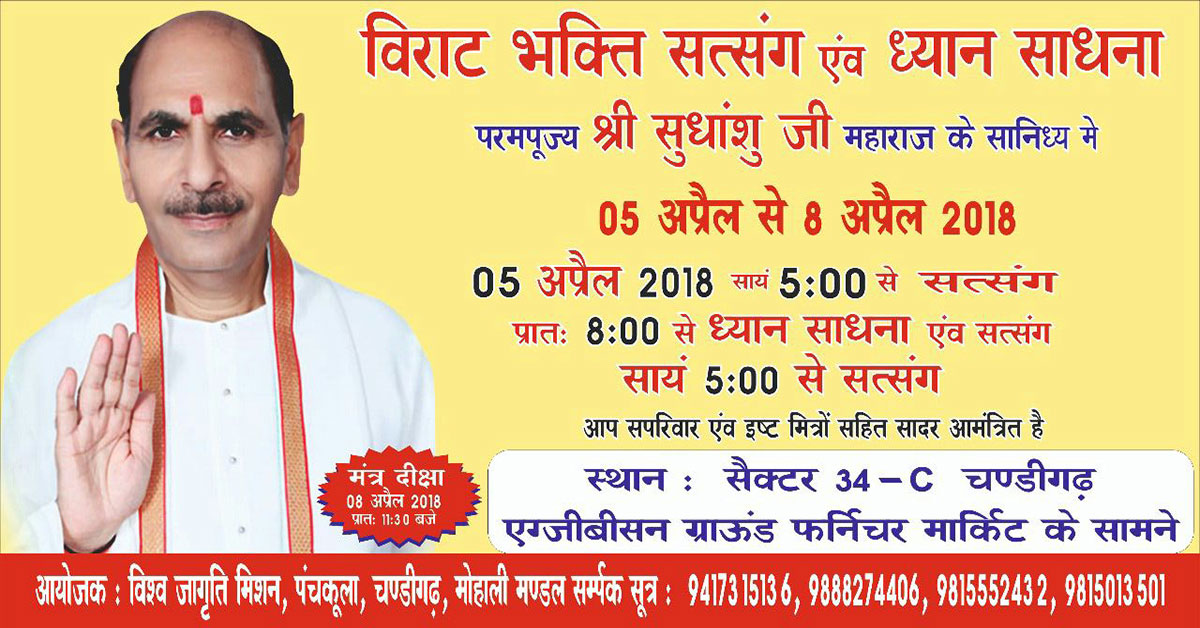 Virat Bhakti Satsang Sector 34 Exhibition Ground, Chandigarh April 05-08, 18-Sudhanshuji Maharaj-Vishwa Jagriti Mission