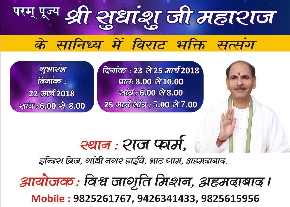 Virat Bhakti Satsang Raj Farms-Bhat Ahmedabad-Gujarat March 22-25, 18-Sudhanshuji Maharaj-Vishwa Jagriti Mission