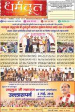 Dharmdoot March 2018-Vishwa Jagriti Mission-Sudhanshuji Maharaj
