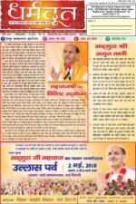 Dharmdoot April 2018-Vishwa Jagriti Mission-Sudhanshuji Maharaj