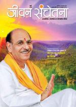 Jeevan Sanchetna May 2018-Sudhanshuji Maharaj-Vishwa Jagriti Mission