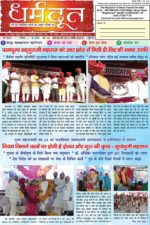 Dharmdoot May 2018-Vishwa Jagriti Mission-Sudhanshuji Maharaj
