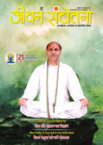 Jeevan Sanchetna June 2018-Sudhanshuji Maharaj-Vishwa Jagriti Mission