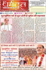 Dharmdoot July 2018-Vishwa Jagriti Mission-Sudhanshuji Maharaj