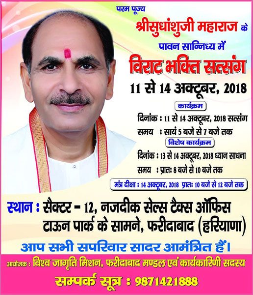 Virat Bhakti Satsang | Faridabad - Haryana