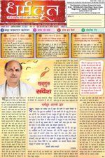 Dharamdoot October 2018-Vishwa Jagriti Mission-Sudhanshuji Maharaj