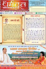 Dharamdoot November 2018-Vishwa Jagriti Mission-Sudhanshuji Maharaj